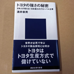 トヨタの秘密- 講談社現代新書-酒井崇男著