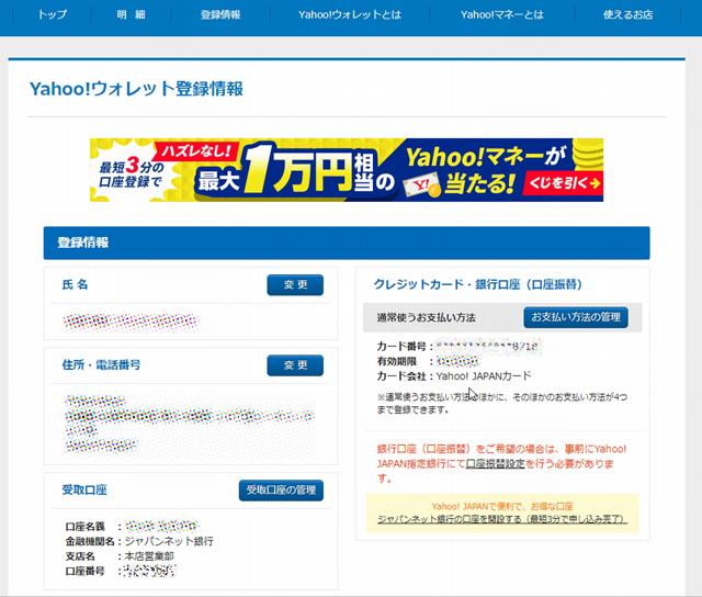 Yahoo!Wallet