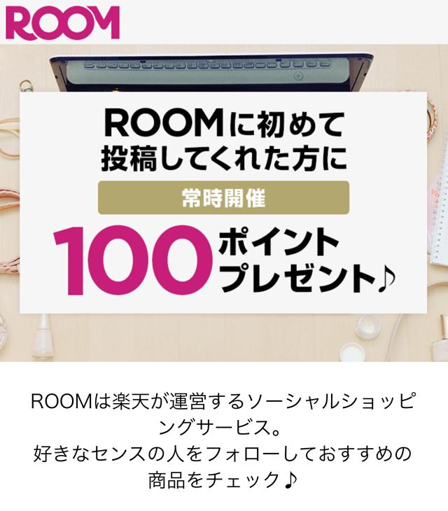 ROOMで100ポイント
