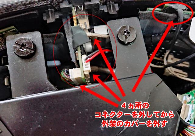 これらのコネクタを外しておく。カバーを外すときの断線防止です。