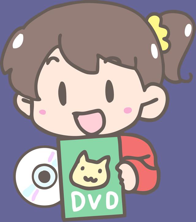 DVDは返却が大変!