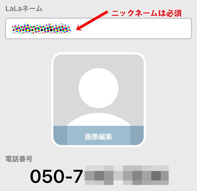 LaLaネーム(ニックネーム)は、LINEのような使い方です。