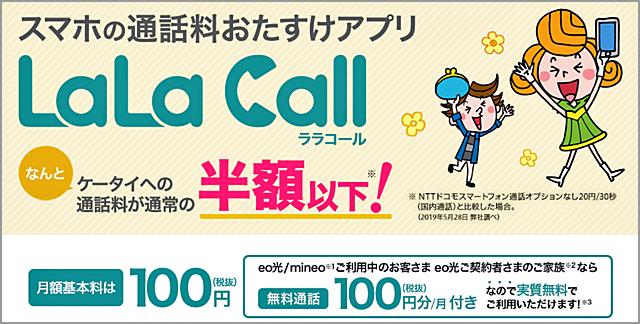 スマホの通話料おたすけアプリ 050通話アプリ LaLa Call(ララコール)