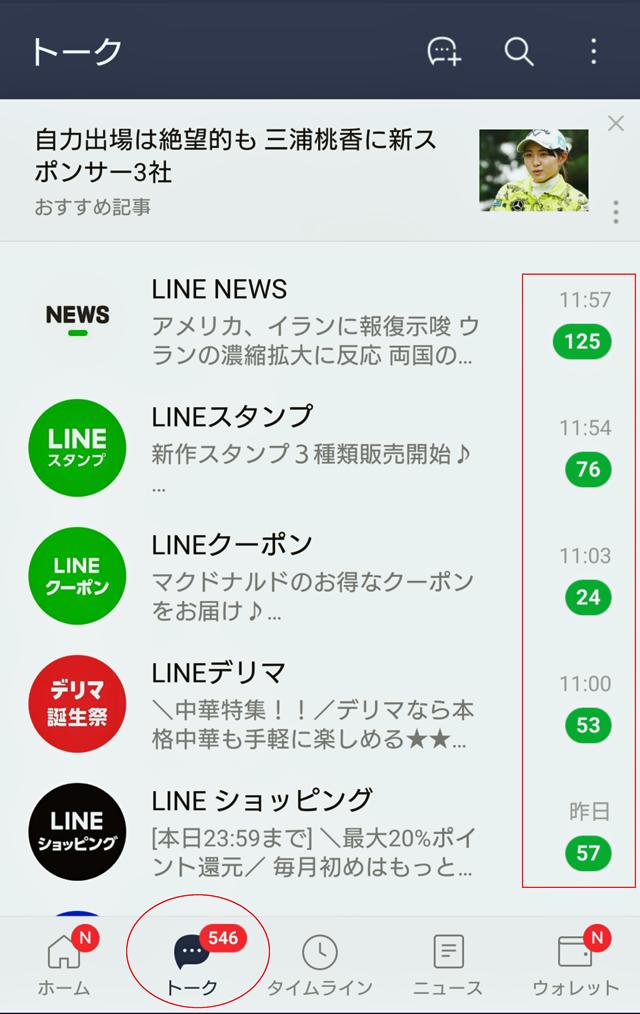 LINEのアプリには未読の数が3桁
