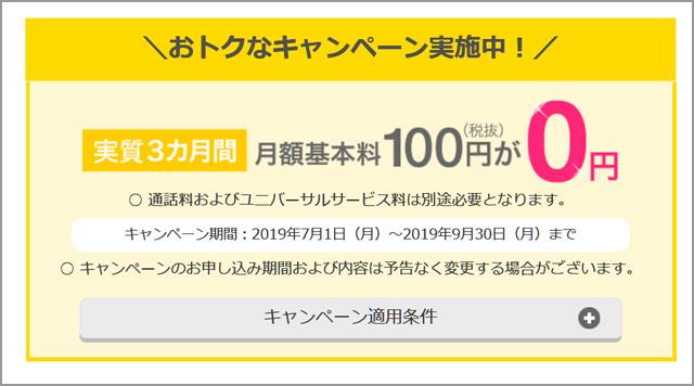 基本料金 3ヵ月間無料のキャンペーン2019年7月1日(月)~2019年9月30日(月)