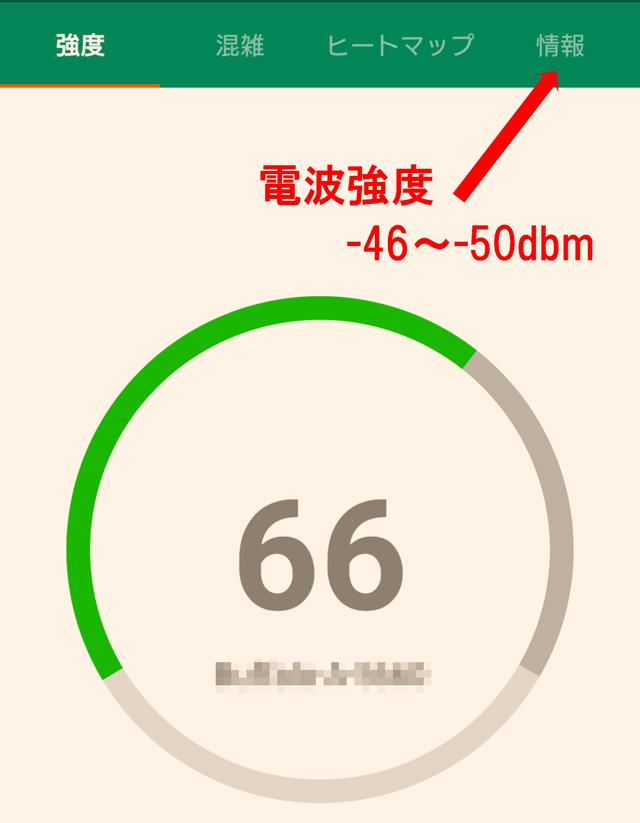 スマホアプリで「Wi-Fiミレル」で強度を測定。目安です