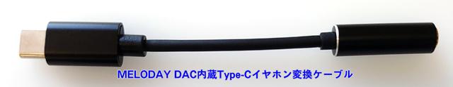 MELODAY DAC内蔵Type-Cイヤホン変換ケーブル