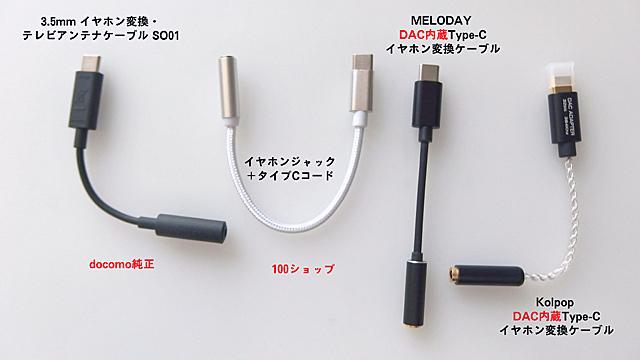 DAC内蔵を含めて、Type-Cイヤホン変換ケーブルです。