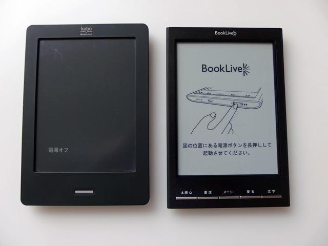 kobo Touchのページめくりの遅さやBookLive!Reader Lideoのサービス終了など