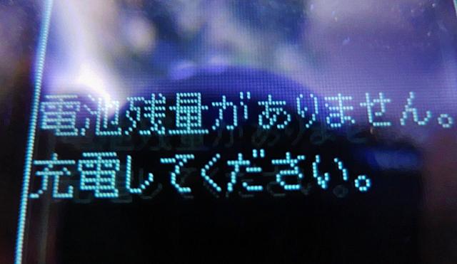 NW-A3000のバッテリー交換後、充電開始の最初のメッセージ!