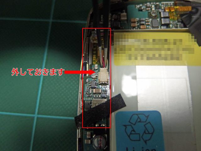 バッテリーの配線のコネクターからプラグを外します。