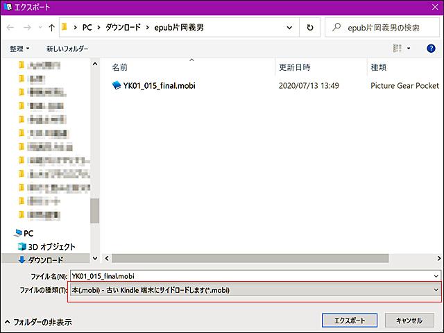 ファイルの種類は「mobi」を選択