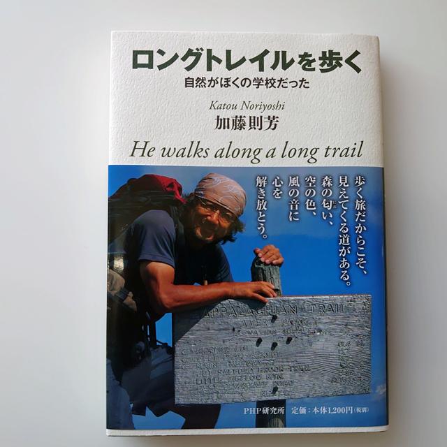 ロングトレールの著書以外に名著「日本の国立公園」がある。