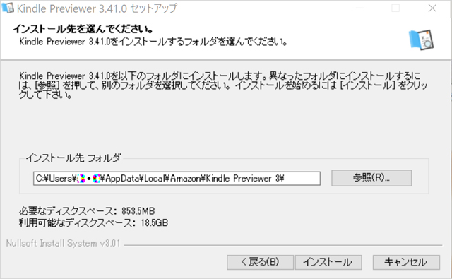 C:\Users\ユーザー名\AppData\Local\Amazon\Kindle Previewer 3にインストールされる