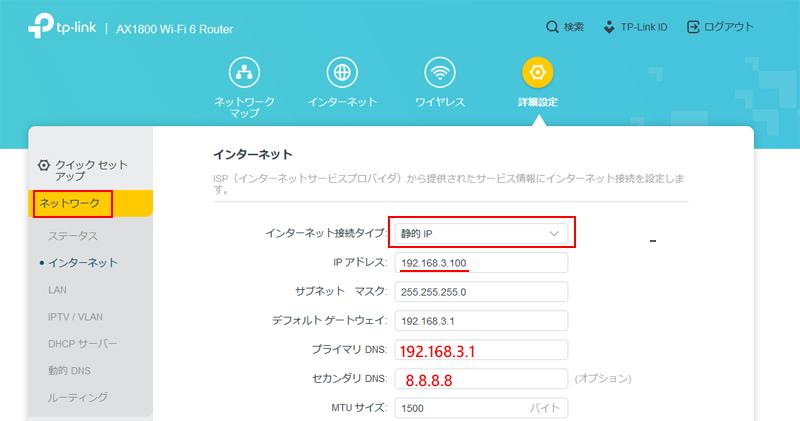 WAN側IPアドレス 192.168.3.100